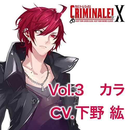 ドラマCD カレと48時間で脱出するCD「クリミナーレ!X」 Vol.3 カラ(CV:下野紘)[初回盤]