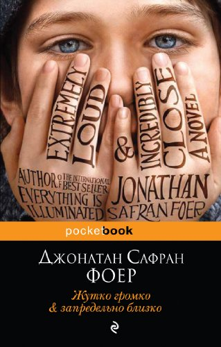 Extremely loud and incredibly close / Zhutko gromko i zapredelno blizko (In Russian)