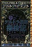 デルトラ王国探検記 (デルトラ・クエスト)