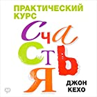 The Practice of Happiness [Russian Edition] Audiobook by John Kehoe Narrated by Maxim Kireev