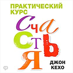 The Practice of Happiness [Russian Edition]