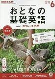 NHKテレビ おとなの基礎英語 2016年6月号 [雑誌] (NHKテキスト)