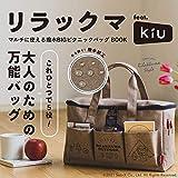 リラックマ マルチに使える 撥水 BIG ピクニックバッグ BOOK feat. KiU