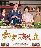Japanese Movie - Bushi No Kondate (A Tale Of Samurai Cooking A True Love Story) [Japan BD] SHBR-239