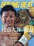 ボクシングビート2017年8月号 (BOXINGBEAT)