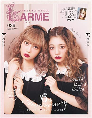 LARME(ラルム) 2018年 11 月号 [雑誌]