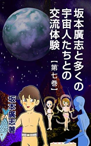 sakamotohiroshi to ookunouchuujintatitono kouryuutaiken dainanakan (Japanese Edition)