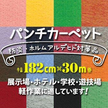 防炎パンチカーペット ML-400 182cm幅×30m巻 原反 (1本) カラー:495 B077TB6PZG