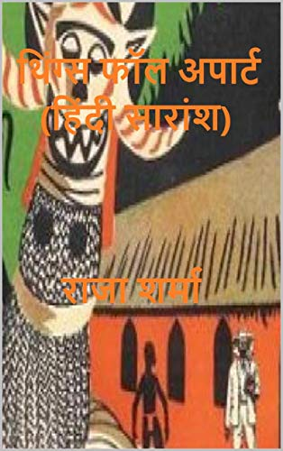 थिंग्स फॉल अपार्ट (हिंदी सारांश) (Hindi Edition) (Summary Of The Novel Things Fall Apart)