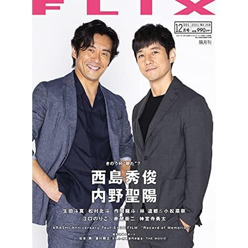 FLIX 2021年 12月号 表紙画像