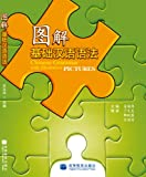 img - for Chinese Grammar with Illustrative Pictures (Chinese Edition) book / textbook / text book