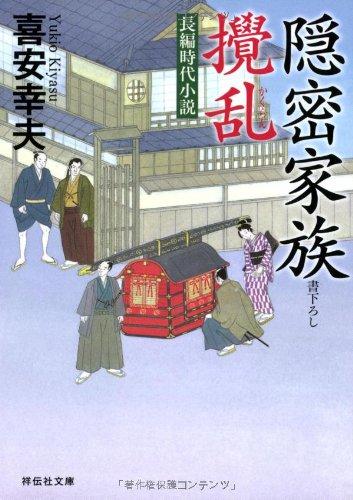 隠密家族 攪乱(3) (祥伝社文庫)