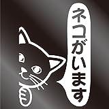 nc-smile のぞき見ステッカー ネコ 猫 「ネコがいます」 車 玄関 ドア 窓 ガラス (右向き, ホワイト)
