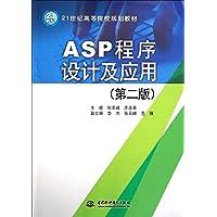 21世纪高等院校规划教材:ASP程序设计及应用(第2版)