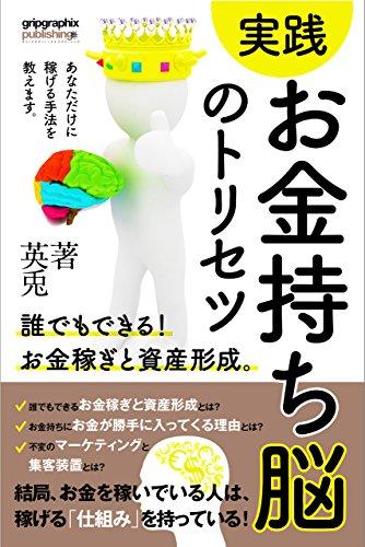 お金持ち脳のトリセツ: 誰でもできる!お金稼ぎと資産形成。 スキルアップブックシリーズ