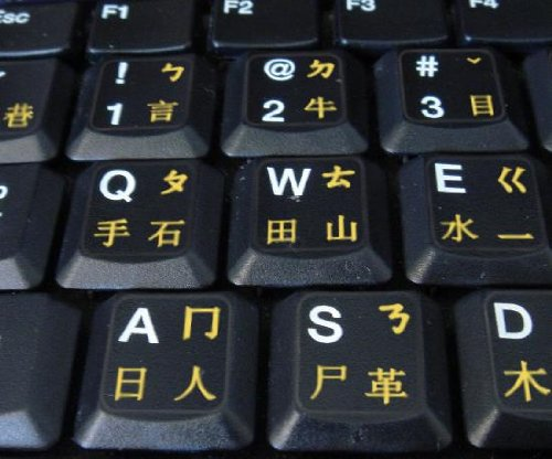 Amazon Chinese Keyboard Stickers With Yellow Lettering On