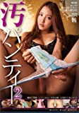 汚パンティー 2 [DVD]