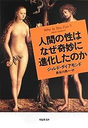 文庫 人間の性はなぜ奇妙に進化したのかの書影