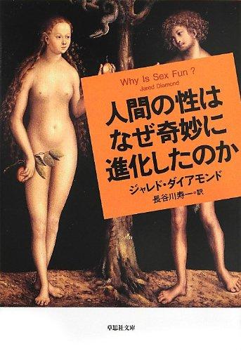 文庫 人間の性はなぜ奇妙に進化したのか (草思社文庫)