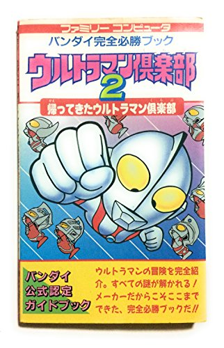 Ultraman Club full winning book The Return of Ultraman Club 2 (Family Computer Bandai full winning book) (1990) ISBN: 4891890878 [Japanese Import]