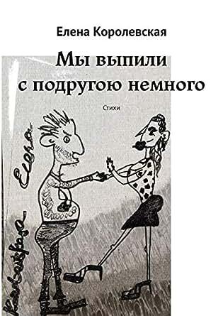 Amazon com: Мы выпили с подругою немного: Стихи (Russian