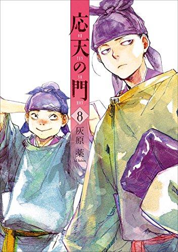 応天の門 8巻 (バンチコミックス)