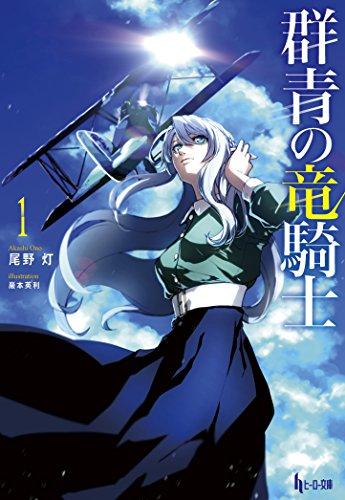 群青の竜騎士 1 (ヒーロー文庫)