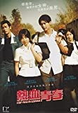Hot Young Bloods / Blood Boiling Youth (Korean MOvie DVD, English Sub, All Region DVD)