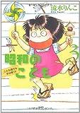 昭和のこども~こんな親でも子は育つ!  (3) (ぶんか社コミックス)