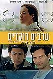 Dancing Arabs -drama- Israeli Hebrew film movie DVD- English sub