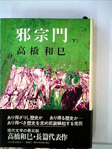 邪宗門〈下〉 (1966年)