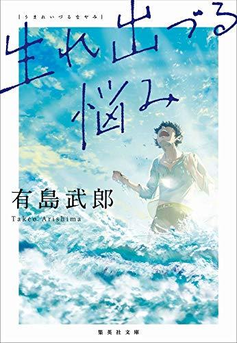 生れ出づる悩み (集英社文庫)