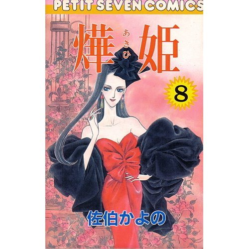 燁姫 8 (フラワーコミックス)