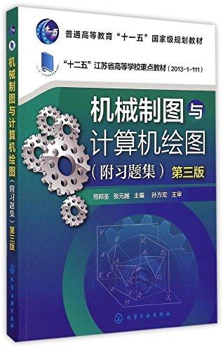 青少年心理學手冊 : 第三版