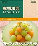 素材辞典 Vol.211 フルーツ&フレッシュデザート編