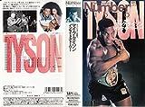マイク・タイソン・インサイドストーリー~チャンピオン伝説11~ [VHS]