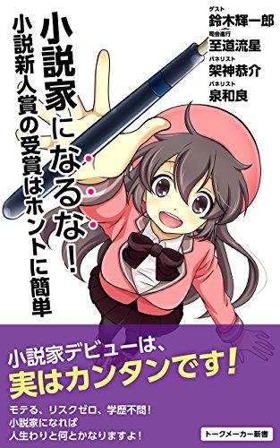 小説家になるな!: 小説新人賞の受賞はホントに簡単 (トークメーカー新書)