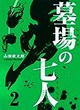 墓場の七人 2 (画楽コミックス愛蔵版コミックス)
