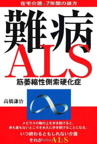 Read Online Nanbyō ALS kin ishukusei sokusaku kōkashō : Zaitaku kaigo 7nenkan no kanata pdf