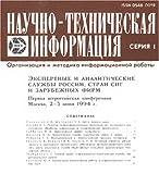 Nautchno-Tekhnitcheskaia Informatsiia - Seria 1