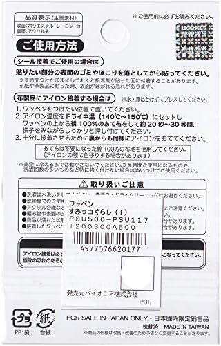 パイオニア ワッペン すみっコぐらし ねこ アルファベットI 横37mm×縦45mm PSU500-PSU117