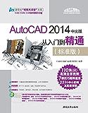 """AutoCAD 2014中文版从入门到精通(标准版) (清华社""""视频大讲堂""""大系CAD/CAM/CAE技术视频大讲堂)"""