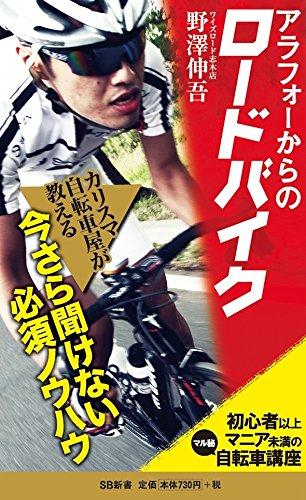 アラフォーからのロードバイク 初心者以上マニア未満の<マル秘>自転車講座 (SB新書)