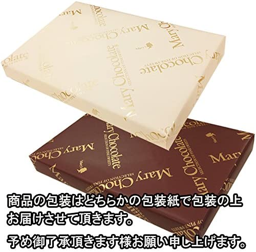 メリーチョコレート ビジュ ド メリー 520g入