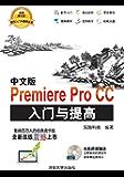 中文版Premiere Pro CC入门与提高 (软件入门与提高丛书)