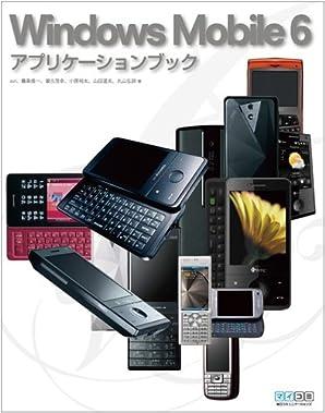 Windows Mobile 6アプリケーションブック (単行本(ソフトカバー))