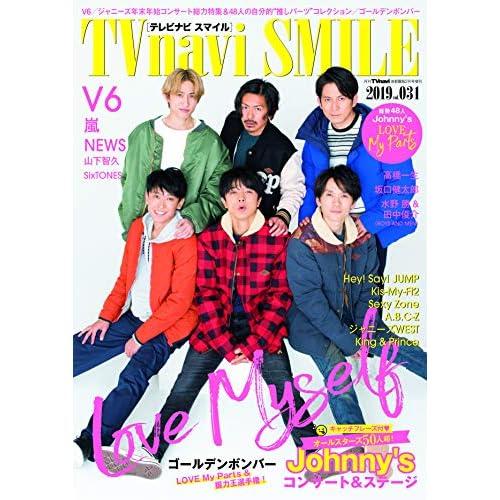 TVnavi SMILE Vol.31 表紙画像
