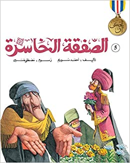 الصفقة الخاسرة (Arabic Edition) (Hindi Edition): Ahmed Sweilam
