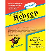 Exambusters Hebrew Study Cards: A Whole Course in a Box!