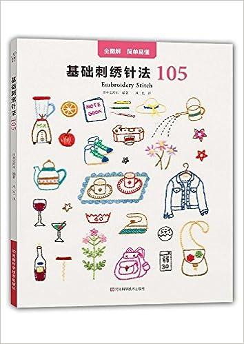 Book 基础刺绣针法105